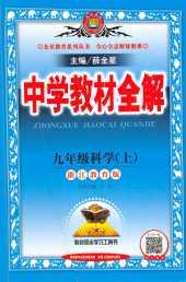 2020年中学教材全解九年级科学上册浙教版