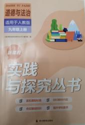 2021年实践探究丛书九年级政治上册人教版