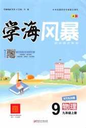 2021年学海风暴(AH)九年级物理上册沪粤版