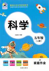 2020年家庭作业五年级科学上册教科版