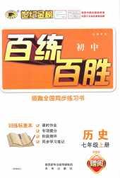 2021年初中百练百胜七年级历史上册部编版