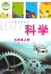 2021年教材课本九年级科学上册浙教版