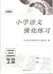 小学语文强化练习三年级人教版