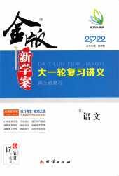 2021年金版新学案大一轮复习讲义高三语文必修1通用版