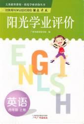 四年级上-英语-阳光学业评价-教科版