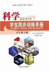 2021年科学学生同步训练手册五年级科学上册通用版