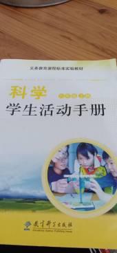 2019年学生活动手册六年级科学上册通用版