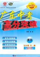 2021年广东中考高分突破九年级语文广东专版