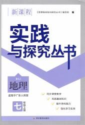 2020年新课程实践与探究丛书七年级地理上册粤人版
