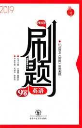 2019年刷题九年级英语上册沪教牛津版