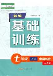 2021年新编基础训练七年级历史上册人教版