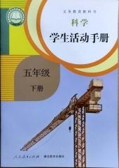 2021年科学学生活动手册五年级鄂教版