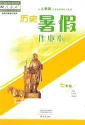 2020年历史暑假作业本(河南专版)七年级历史人教版