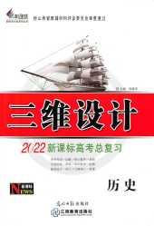 2021年三维设计高考总复习(山西专版)高三历史必修1
