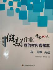 2021年最高考假期作业高二英语通用版江苏凤凰美术出版社
