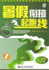 2021年暑假衔接起跑线八年级科学浙教版浙江工商大学出版社