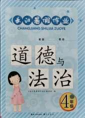 2021年长江暑假作业四年级政治全册通用版