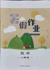 2021年暑假作业八年级数学人教版内蒙古教育出版社