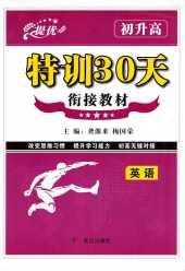 2020年特训30天衔接教材(暑假)初中英语通用版武汉出版社