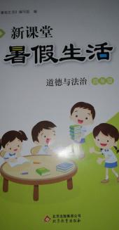 2021年新课堂暑假生活四年级政治北京教育出版社