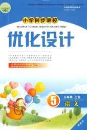 2021年小学同步测控优化设计(陕西专版)五年级语文上册