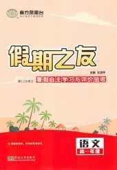 2021年假期之友高一语文通用版东南大学出版社