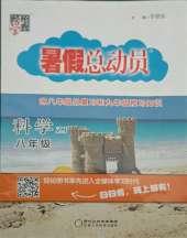 2021年暑假总动员八年级科学浙教版宁夏人民教育出版社