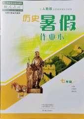 2021年暑假作业本七年级历史全册人教版