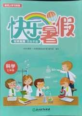 2021年快乐暑假玩转假期活动手册七年级科学通用版浙江教育出版社