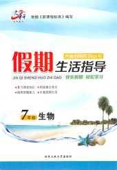 2021年假期生活指导(暑假)七年级生物通用版北京工业大学出版社