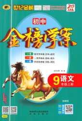 2019年金榜学案九年级语文上册部编版