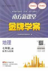 2021年南方新课堂金牌学案七年级地理上册粤人版