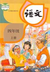 2021年教材课本四年级语文上册部编版