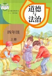 2021年教材课本(道德与法治)(五四制)四年级政治上册人教版