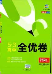 2021年5·3高中全优卷高二政治上册必修4人教版