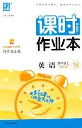 2021年课时作业本九年级英语上册译林版江苏专版