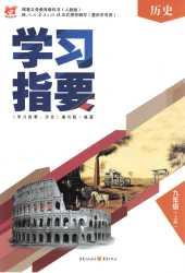 2021年学习指要(重庆专版)九年级历史上册人教版