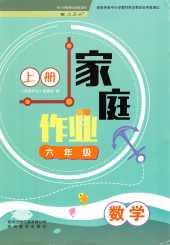 2021年家庭作业六年级数学上册人教版
