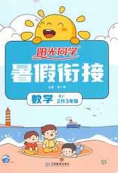 2021年阳光同学暑假衔接二年级数学人教版江西教育出版社