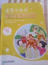 2020年学习活动册四年级道德与法治人教版浙江教育出版社