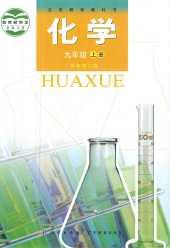 2021年教材课本九年级化学上册科粤版