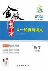 2021年金版新学案大一轮复习讲义(文)(A)高三数学必修1通用版