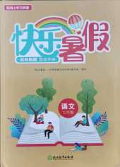 2021年快乐暑假玩转假期活动手册七年级语文全册通用版