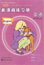 2020年新课程练习册(科普版)五年级英语上册