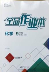 2020年全品作业本九年级化学北京课改版A版