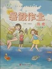 2021年书香天博暑假作业七年级历史人教版西安出版社