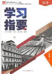 2021年学习指要(重庆专版)八年级历史上册人教版