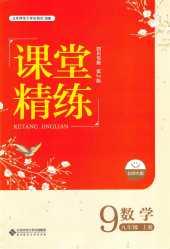 2021年课堂精练(四川专版)九年级数学上册北师大版