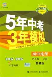 2021年5年中考3年模拟(山东专版)六年级地理上册鲁教版
