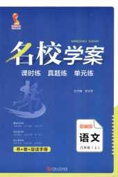 2021年名校学案九年级语文上册部编版